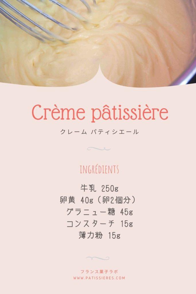 Pinterest クレーム・パティシエール Crème pâtissière