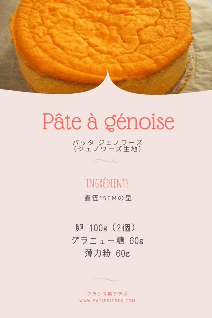 Pinterest パッタジェノワーズ Pâte à génoise