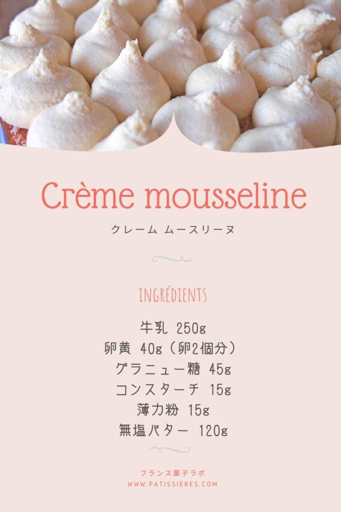 Pinterest クレーム・ムースリーヌ Crème mousseline